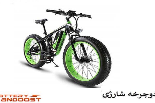 باتری دوچرخه شارژی